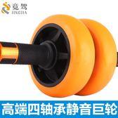 高端雙輪健腹輪腹肌輪家用 健身器材健身輪巨輪 軸承靜音男女