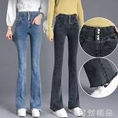 超高腰牛仔喇叭褲女年新款秋冬顯瘦顯高彈力修身毛邊闊腿長褲 雙12全館免運