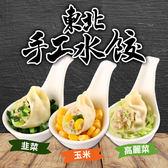 【愛上美味】高麗菜/韭菜/玉米東北手工水餃任選6包組(50顆/包)