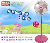 惠騰10吋鋁葉伸縮風扇(FR-109)