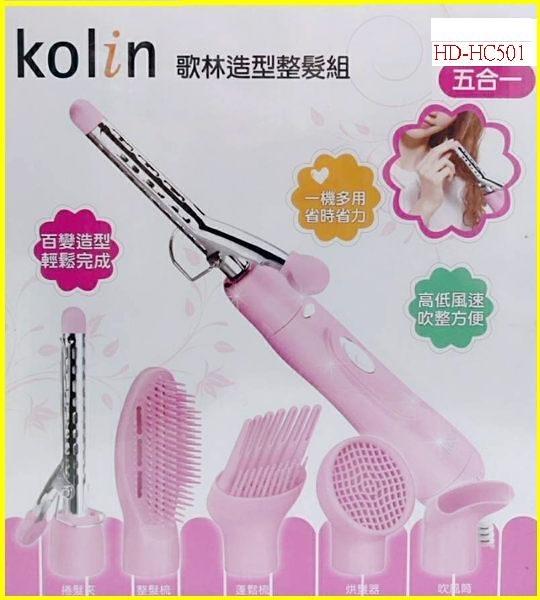 【中彰投電器】Kolin歌林(五合一)造型整髮組,HD-HC501【全館刷卡分期+免運費】質感超優~