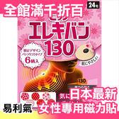 日本 易利氣 女性專用 優雅版 易利氣 磁力貼 130-24 易力氣 母親節【小福部屋】