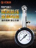胎壓表監測器輪胎壓力氣壓計車用高精度氣尤利特汽車打氣檢測測壓