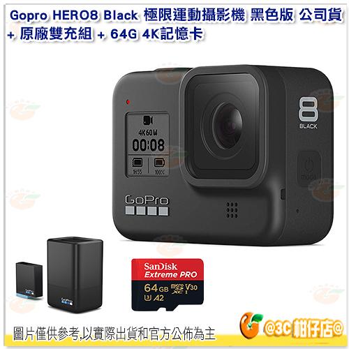 送64G 170M 4K卡+原電雙充組 GoPro HERO 8 Black 運動攝影機 黑色版 公司貨 HERO8