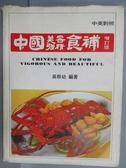 【書寶二手書T6/養生_QMH】中國美容強精食補