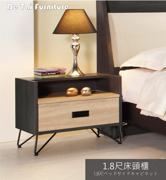 【德泰傢俱工廠】艾爾莎 1.8尺床頭櫃