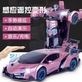 感應變形遙控汽車金剛蘭博基尼男童賽車充電動器人兒童玩具男孩 JY