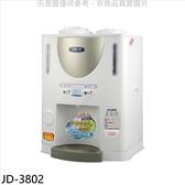 晶工牌【JD-3802】節能溫熱開飲機(外接水源自動補水)開飲機