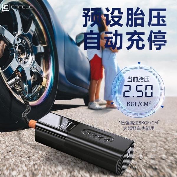 車載充氣泵打氣筒汽車用電動12v便攜式大功率無線雙缸車輪胎自動 青木鋪子「快速出貨」