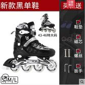 溜冰鞋溜冰鞋成人成年旱冰直排輪滑冰鞋兒童全套裝大學生初學者男女專業 貝芙莉LX