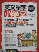 【書寶二手書T2/語言學習_ZBU】英文單字小學堂-生活好好玩篇_李永相_附光碟