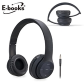 E-books藍牙4.2無線摺疊頭戴式耳機S87【愛買】