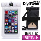 DigiStone 手機防水袋/保護套/手機套/可觸控(指南針型)通用6吋以下手機-果凍白x1★含指南針★免運★