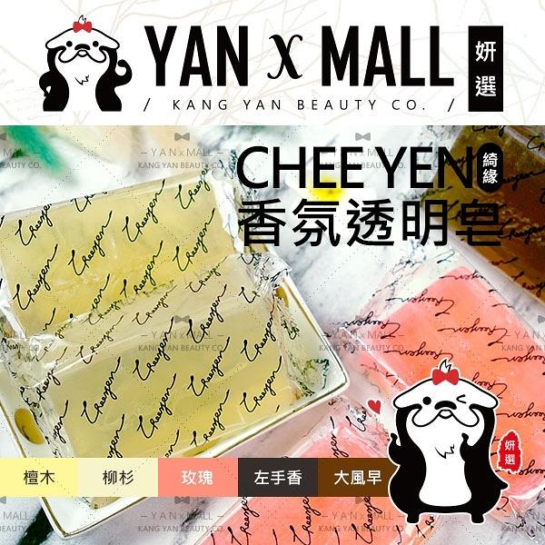 【妍選】CHEE YEN 綺緣 香氛透明皂 180g 柳杉|檜木芬多精|左手香|玫瑰|大風草