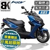 2021 KRV 180 ABS 七期 送仟萬超額險 可申貨物稅4000(SA35AA)KYMCO光陽機車