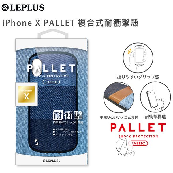 【A Shop】來自日本 Leplus iPhone Xs/X/ 8 /7 PALLET 複合式 耐衝擊 防摔殼