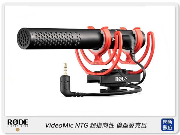 現貨! RODE 羅德 VideoMic NTG 超指向性 槍型 麥克風 3.5mm 手機相機自動偵測(公司貨)