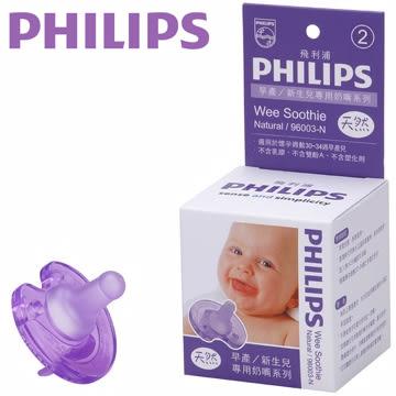 【PHILIPS】美國香草奶嘴 早產/新生兒專用奶嘴 - 2號(天然)