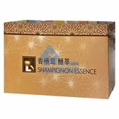 極萃香檳茸 滋養液 20ml*5入/盒◆德瑞健康家◆