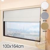 加點 100*164台灣製DIY磁吸羅馬簾-平織系列純真白100x164cm