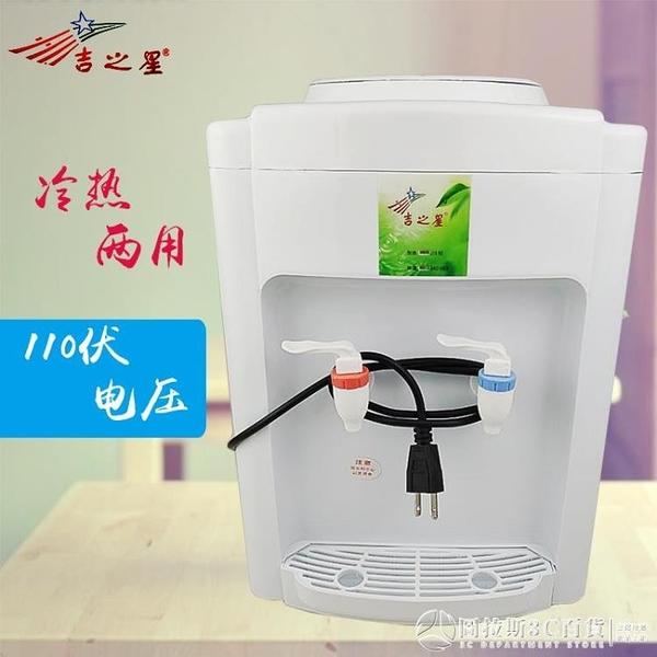 台式飲水機 溫熱 家用桶裝水飲水機 立式直飲機 台灣110V電 圖拉斯3C百貨
