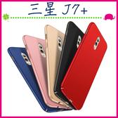 三星 Galaxy J7+ J7 plus 好色系列背蓋 磨砂手機殼 簡約素色保護套 全包邊手機套 PC保護殼 輕薄硬殼