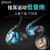 耳機入耳式重低音炮有線游戲耳塞