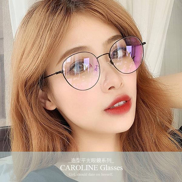 《Caroline》年度最新款平光鏡品味、氣質、時尚 金屬圓框 平光眼鏡 71434