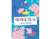 粉紅豬小妹 佩佩去游泳 貼紙遊戲書 (PG005J)