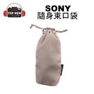 SONY 隨身束口袋 束口袋 可以收納E394 有線耳機 真無線耳機