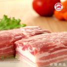 【台糖優質肉品】五花肉塊(去皮)_3kg量販包