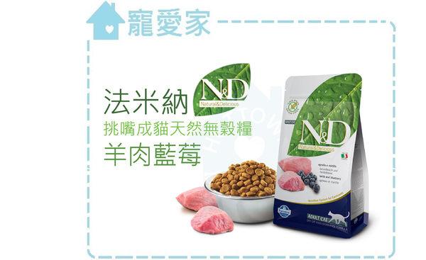 ☆寵愛家☆法米納 無穀成貓GC-3 羊肉藍莓 5kg