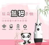 電動牙刷兒童熊貓電動牙刷非充電式軟毛2-3-6-12歲自動 童趣屋 交換禮物