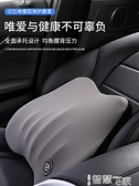 汽車靠枕 汽車腰靠護腰靠墊座椅靠背墊記憶棉車載靠枕車用腰托腰部支撐腰墊 智慧 LX