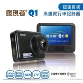 【真黃金眼】發現者Q1 行車記錄器 超強夜視 超廣角170度 WDR+1080P 贈送16G  附黏貼+吸盤支架