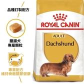 *WANG*法國皇家 DSA臘腸成犬(原PRD28)-7.5kg