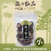 不倒菇 台灣香菇(小)_台灣第一家通過FSC驗証栽培