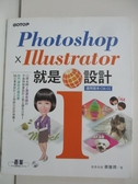 【書寶二手書T7/電腦_DPV】Photoshop X Illustrator 就是i設計_漂漂老師, 蔡雅琦