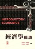 (二手書)經濟學概論 第三版 2006年