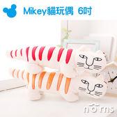 【Mikey貓玩偶 6吋】Norns 正版授權 絨毛娃娃 吊飾 玩具 瑞典Lisa Larson 插畫 條紋貓咪 吸盤式