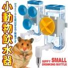 📣此商品48小時內快速出貨🚀》義大利ferplast富寶》寵物鼠專用飲水器-S