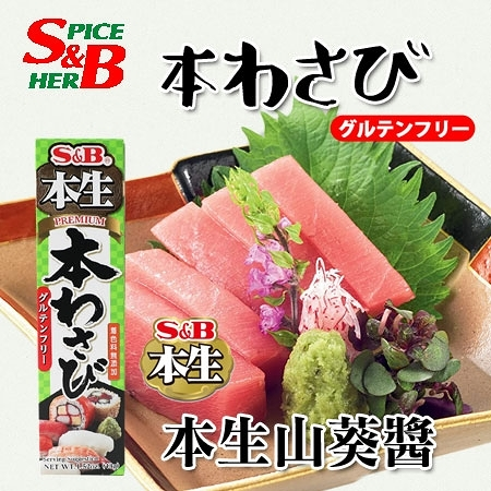 日本 S&B 本生 山葵醬 43g 山葵 哇沙米 沾醬 調味醬 壽司 生魚片 日式料理