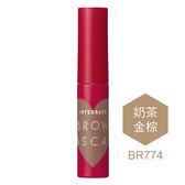 INTEGRATE完美特調眉彩膏BR774(6ml)