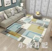 ins風北歐客廳地毯沙發茶幾墊 大可愛簡約現代臥室床邊毯地墊滿鋪 aj10764『小美日記』