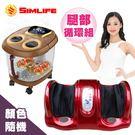 Simlife— 腿部大循環身體健康組...