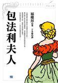 (二手書)包法利夫人:解放女性心理之情慾鉅作