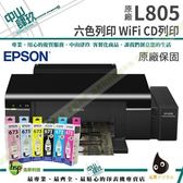EPSON L805+(T673)一組墨水 六色CD無線原廠商用連續供墨印表機 兩年保固