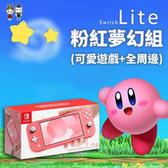 預購 Switch Lite 主機 粉紅色 +熱門遊戲三選一 +包 +貼 +殼 +卡盒 送領巾 3/20發售