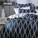 床包組/雙人床包/ 100%精梳純棉-【律動曲線/深藍】大鐘印染、台灣製造 #精梳純綿