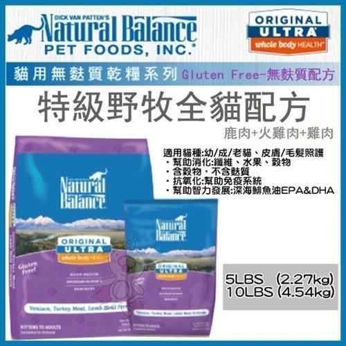 『寵喵樂旗艦店』【含運】Natural Balance《特級野牧全貓配方》10磅
